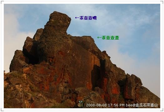 2008.08.08金瓜石茶壺山爬山 (11)