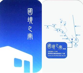 墾丁民宿國境之南名片