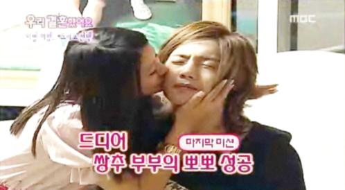hwangbo and kim hyun joong dating