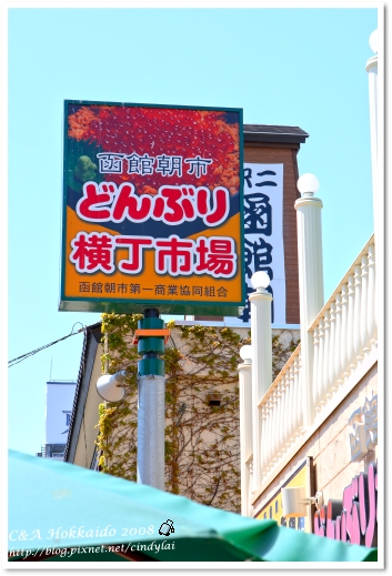 Hokkaido_2195