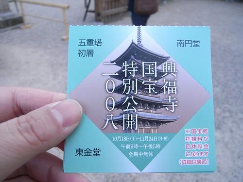 興福寺(五重塔初層)-02
