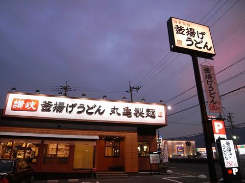 セルフうどん『丸亀製麺』(橿原店)