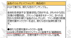 081205 - 『金色琴弦2f』『電波系彼女』『天才麻將少女』同時宣佈將改編成2009年動畫版
