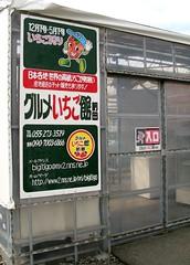 グルメいちご館 前田 入り口