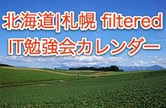 北海道・札幌IT勉強会カレンダー