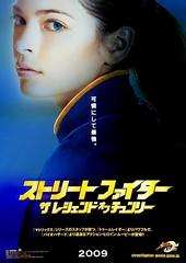 081015(2) - 好萊塢真人電影版『快打旋風 春麗傳』由Kristin Kreuk詮釋的春麗玉照正式出爐,日本官網同時開設