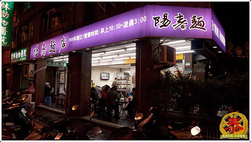 2011-03-10-久違陽春麵店 (23)