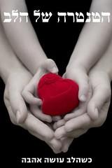 הטנטרה של הלב