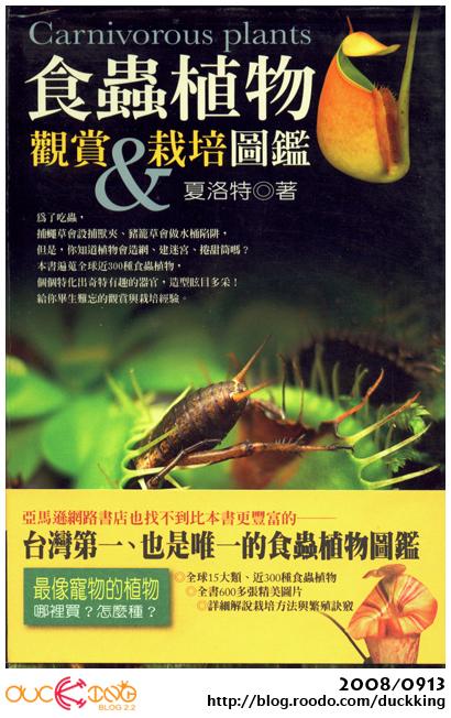 食蟲植物觀賞與栽培圖鑑01