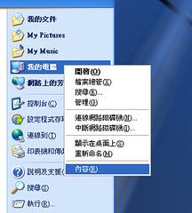 XP關閉自動更新1