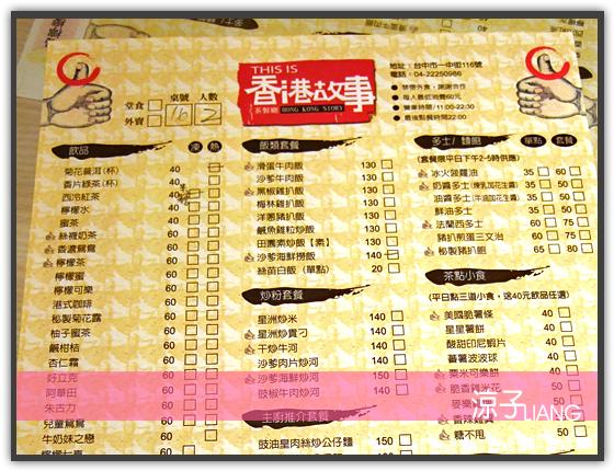 香港故事茶餐廳01