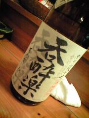 呑酔楽(てんすいらく)[老松酒造/鹿児島 ]@海風土屋通