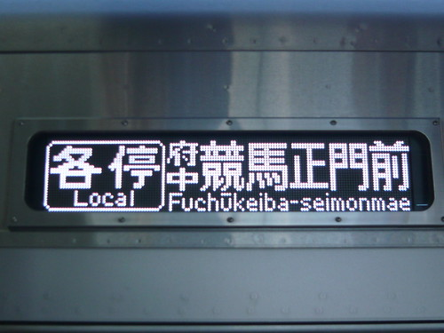 リスト::行先表示器::京王::8000系::LED::各停府中競馬正門前