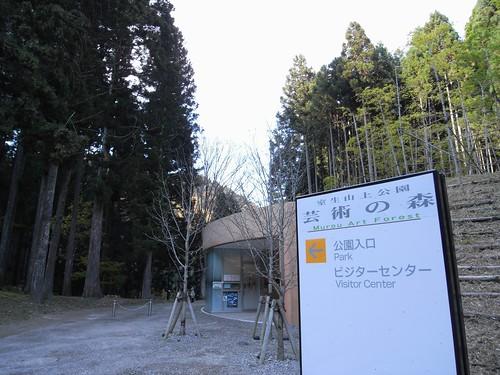 室生山上公園芸術の森-01