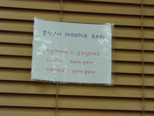 Woorijip Noodle Bar Hours