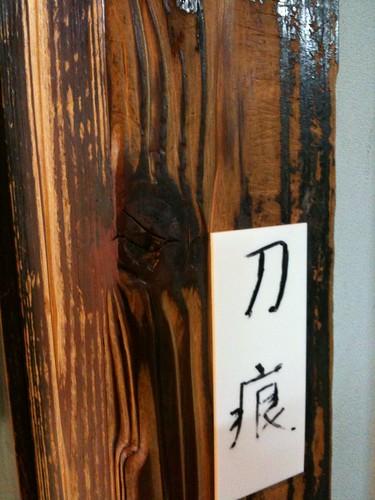 寺田屋の刀傷