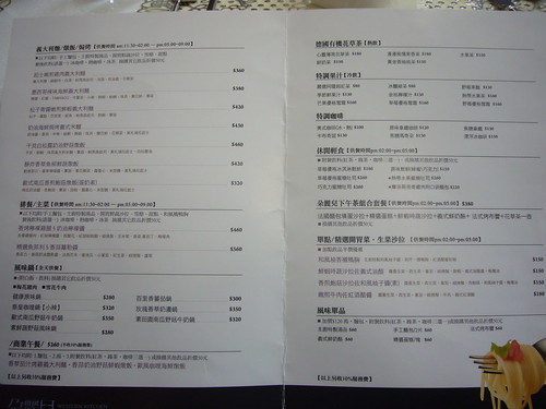 20110506朵麗兒Dolior新時尚西廚