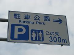 Parking Park