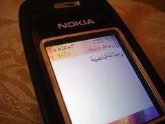-----:::رسالة فاضية:::----- (تناهيد ليل) Tags: الحبيب حبيبك اتصال رسالة زعل الرضى حبيبتك العناد