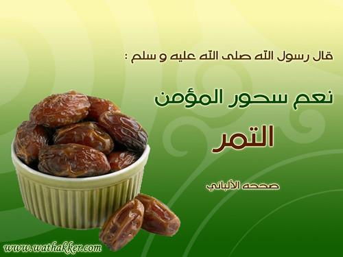 أحاديث نبوية رمضانية مصورة 2764542253_481da098fe