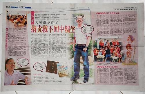 中国报教育专题
