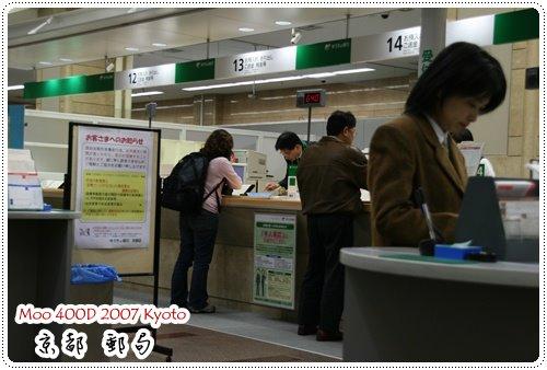 京都車站-郵局(3)