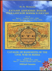 Istomin Russian Banknotes Volume II