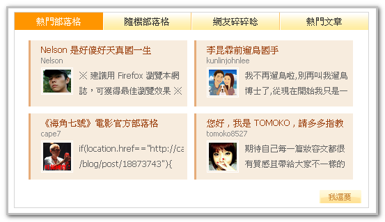 hot-blog