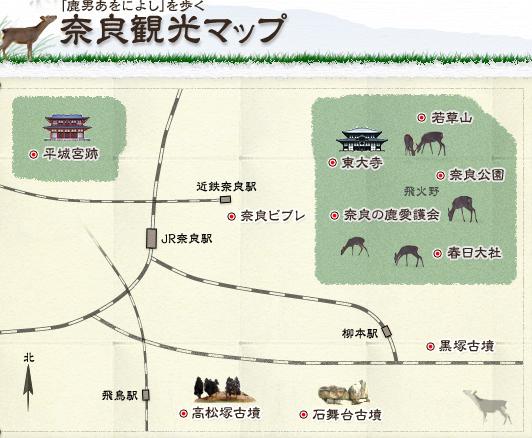 奈良觀光地圖