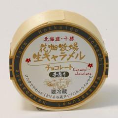 namacara1287 (yajiro) Tags: chocolate caramel hanabatake nakasatsunai 中札内 花畑牧場 生キャラメル