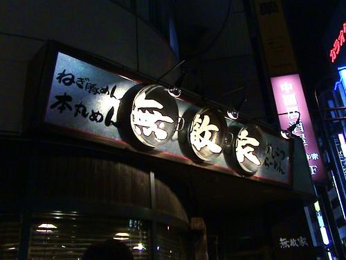 mutekiya signage