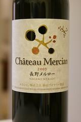 2005 シャトー・メルシャン 長野メルロー