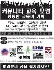 Community Education Forum Flyer_kor
