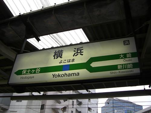 横浜駅/Yokohama station