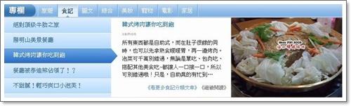 970918-Pixnet Blog記錄梅江烤肉