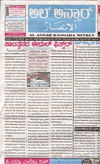 AL-ANSAR KANNDA WEEKLY (AL ANSAR KANNADA WEEKLY) Tags: newspaper karnataka weekly islamic kannada alansar