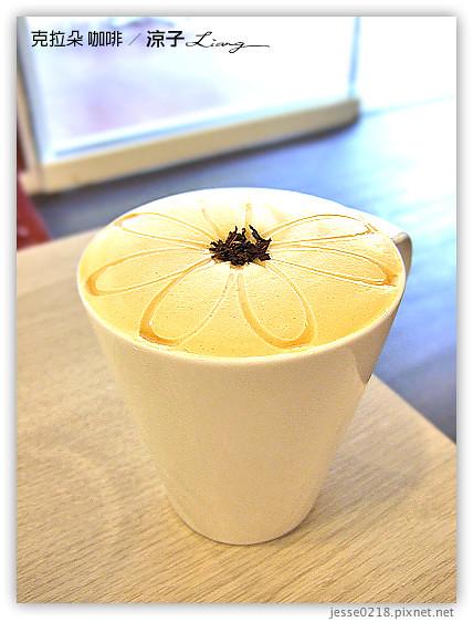 克拉朵 咖啡 2