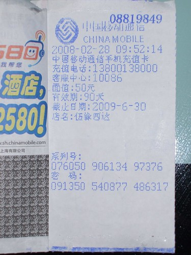 China Mobile card