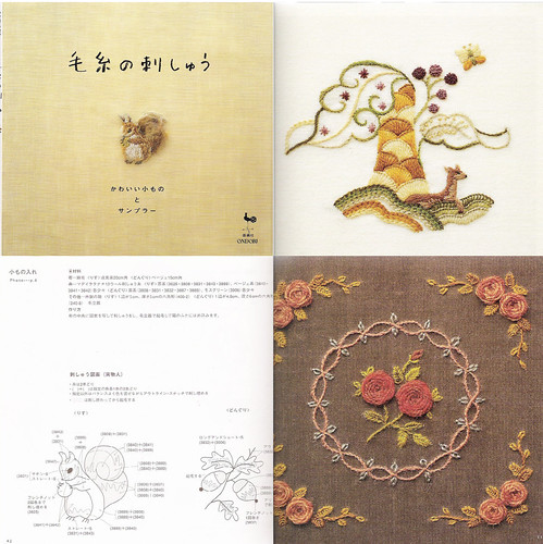 japanese craft book blog giveaway -squirrel embroidery