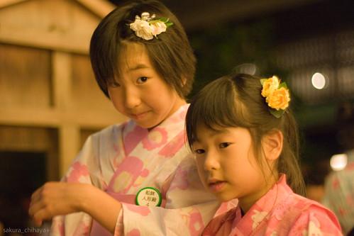 2261 : Gion Girls #1