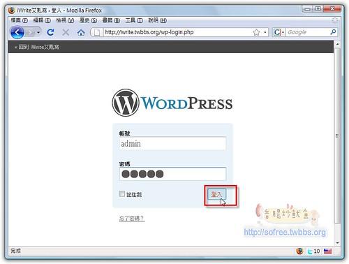 WordPress升級教學-9