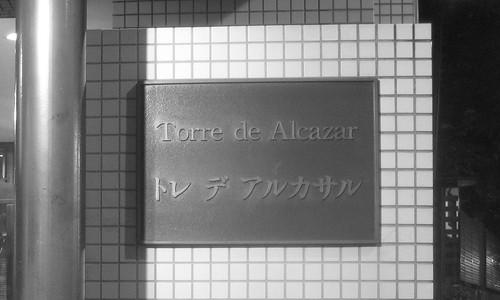 Torre del Alcazar