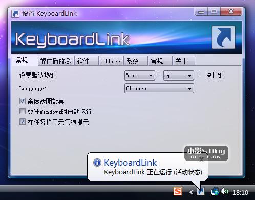 KeyboardLink1.3简体中文绿色版 - 使用快捷键启动程序