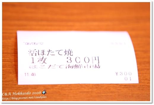 Hokkaido_2231