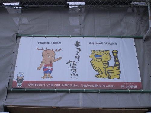 『朝護孫子寺』@信貴山-張子の虎-04