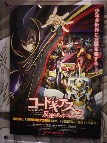 C3 in HK - 魯魯修Poster