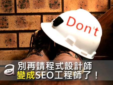 別讓工程設計師做seo工程師