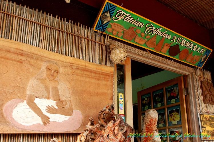 馬太鞍濕地生態園區 紅瓦屋老地方文化美食餐廳