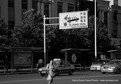 IMG_7707 (Sam's Exotic Travels) Tags: street capital scene billboard autos prc chinas sams shijiazhuang travelphotos samsays hebeiprovince nodrunkendriving samsexotictravelphotos exotictravelphotos samsayscom jebeo northchinaplain