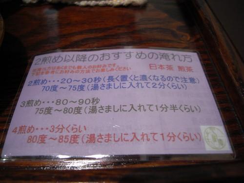 ならまち茶房『心樹庵(しんじゅあん)』-11
